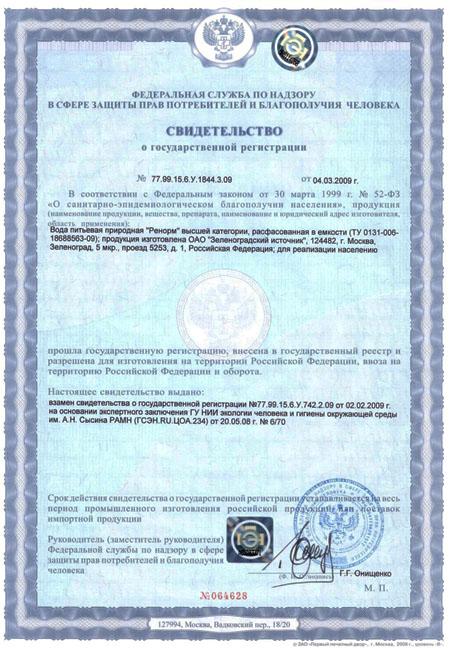 Свидетельство о государственной регистрации