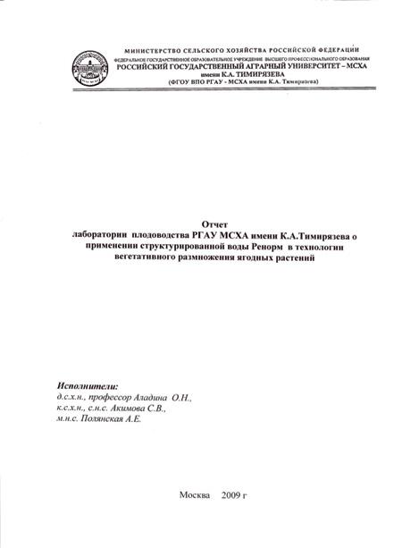 Отчёт о клинических испытаниях