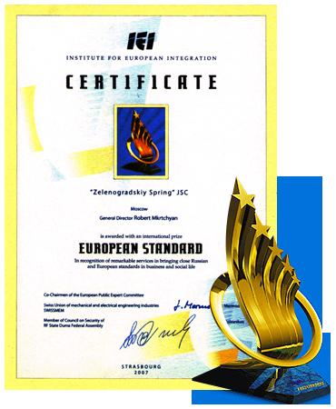 Зеленоградский источник | Европейский сертификат качества